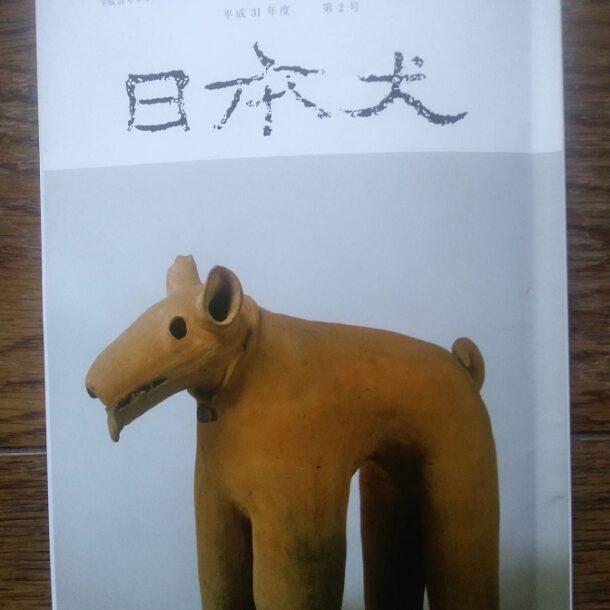 NIPPO - Japońskie Towarzystwo Ochrony Psów